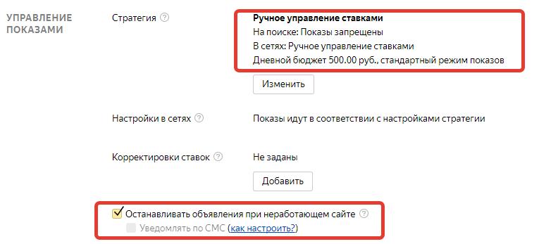 Яндекс директ управление показами купоны яндекс директ 2013