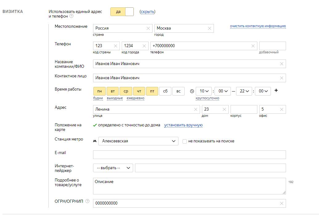 Яндекс директ техподдержка телефон подать бесплатное объявление мою рекламу орел