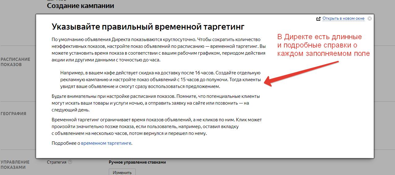 Яндекс директ ночью roi реклама интернет