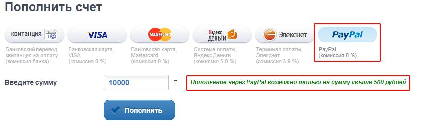 Оплатить рекламу в Aori с помощью PayPal