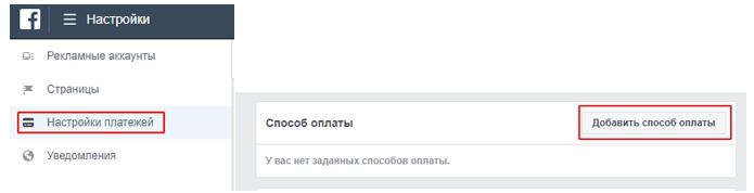 Настройки платежей в аккаунте Facebook