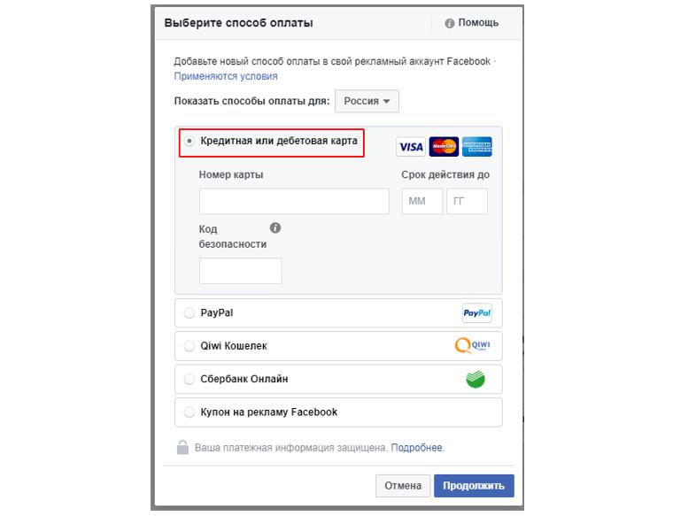 Как оплатить рекламу Facebook банковской картой