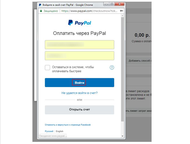 Оплатить Facebook с помощью Paypal