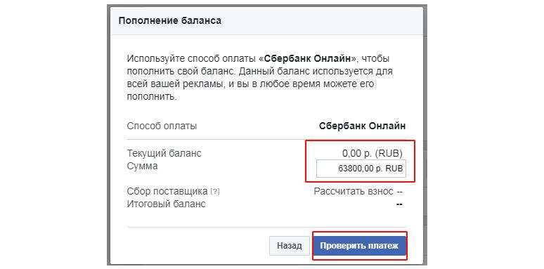 Оплатить Facebook с помощью Сбербанк Онлайн