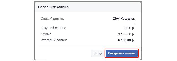 Оплатить Facebook с помощью Qiwi-кошелька