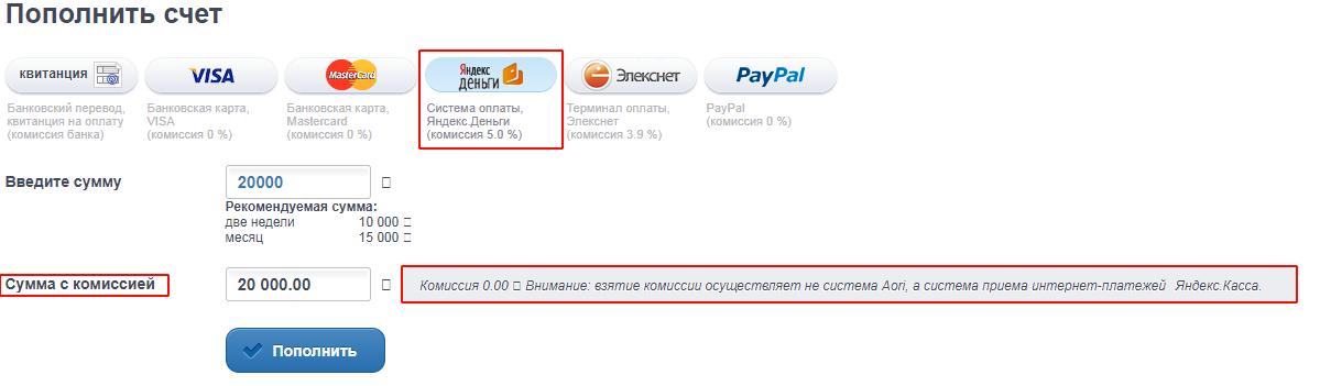 Оплатить рекламу в Aori с помощью Яндекс Денег