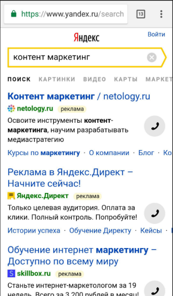 Яндекс директ оплата рекламы